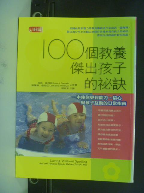 【書寶二手書T1/親子_GSK】100個教養傑出孩子的祕訣_南茜.薩梅琳_書側無書名