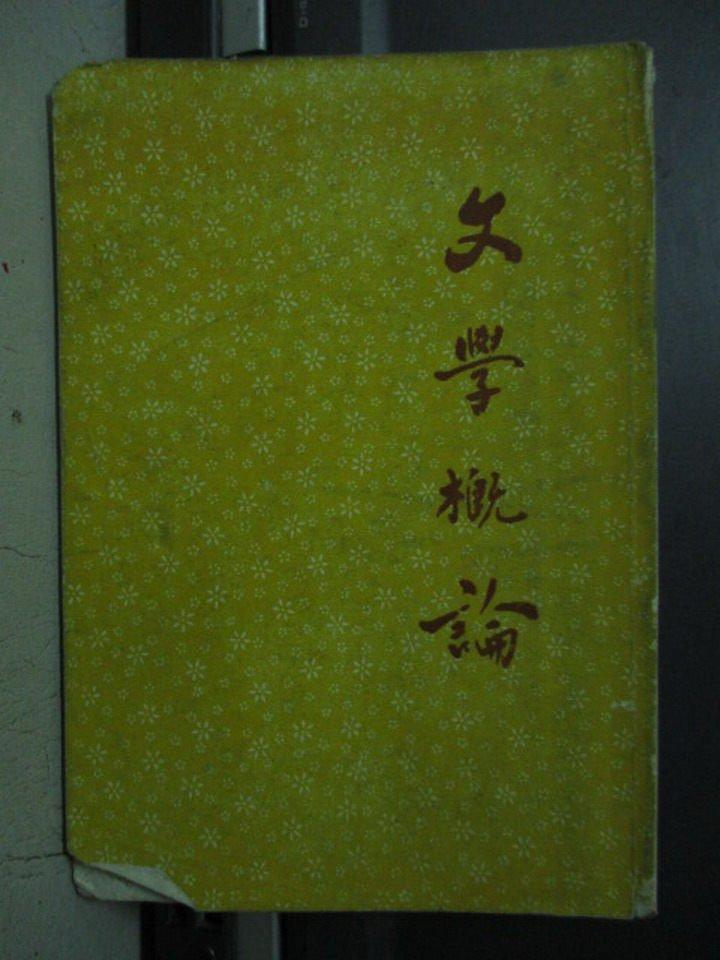 【書寶二手書T7/短篇_OPS】文學改論_木間久雄