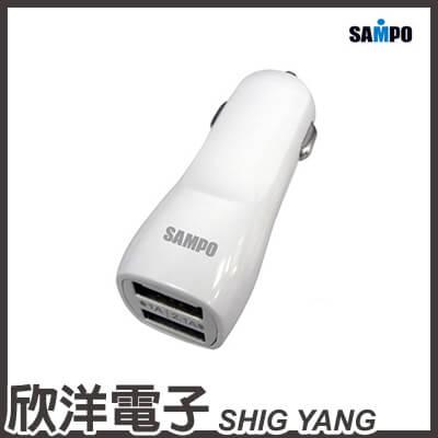 ※ 欣洋電子 ※ SAMPO 聲寶 2.1A 雙USB車用充電器 ( DQ-U1203CL )