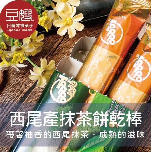 【即期特價】日本零食 LOTTE 嚴選TOPPO抹茶餅乾棒(2袋入)