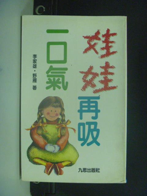 【書寶二手書T1/親子_OLJ】娃娃再吸一口氣_李家雄,野雁, 陳正圭
