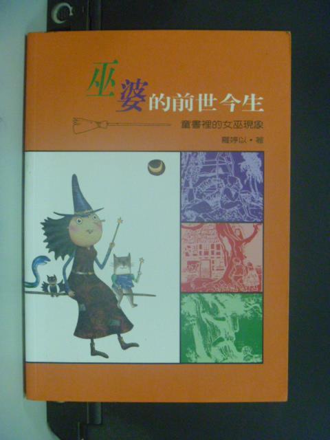 【書寶二手書T6/心理_OGD】巫婆的前世今生:童書裡的女巫現象_羅婷以