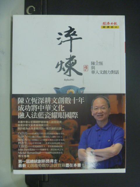 【書寶二手書T3/財經企管_NAJ】淬煉:陳立恆與華人文創力對話_陳立恆