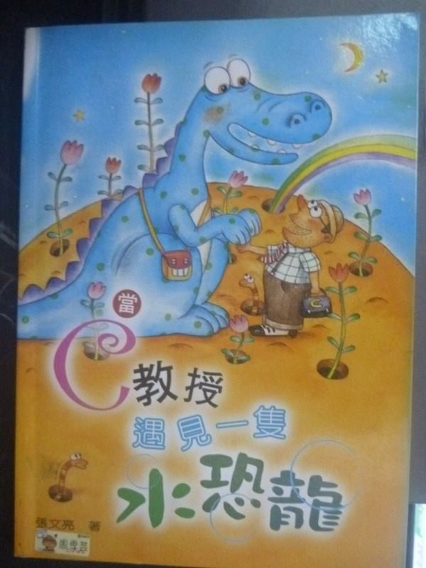 【書寶二手書T5/文學_JNL】當C教授遇見一隻水恐龍-文藝館_張文亮