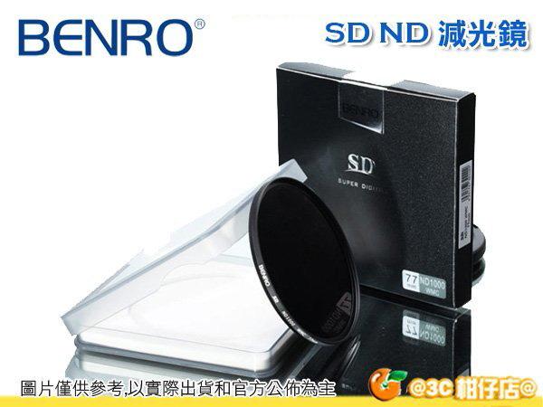 百諾 Benro SD ND 8 58mm 58 減光鏡 薄框 多層鍍膜 航空鋁 勝興公司貨