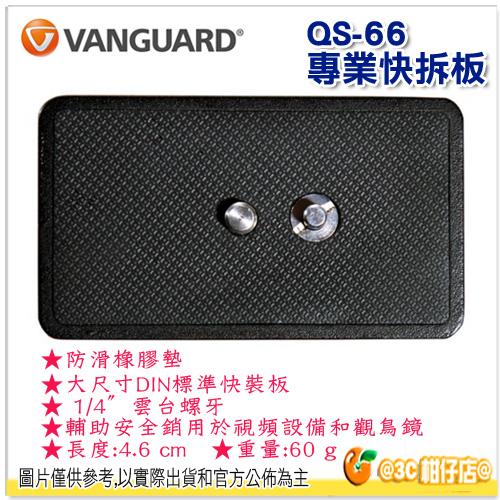VANGUARD 精嘉 QS-66 專業快拆板 公司貨 另售 QS-100RF QS-100SS 轉換螺絲 快板 雲台把手 等 攝影配件