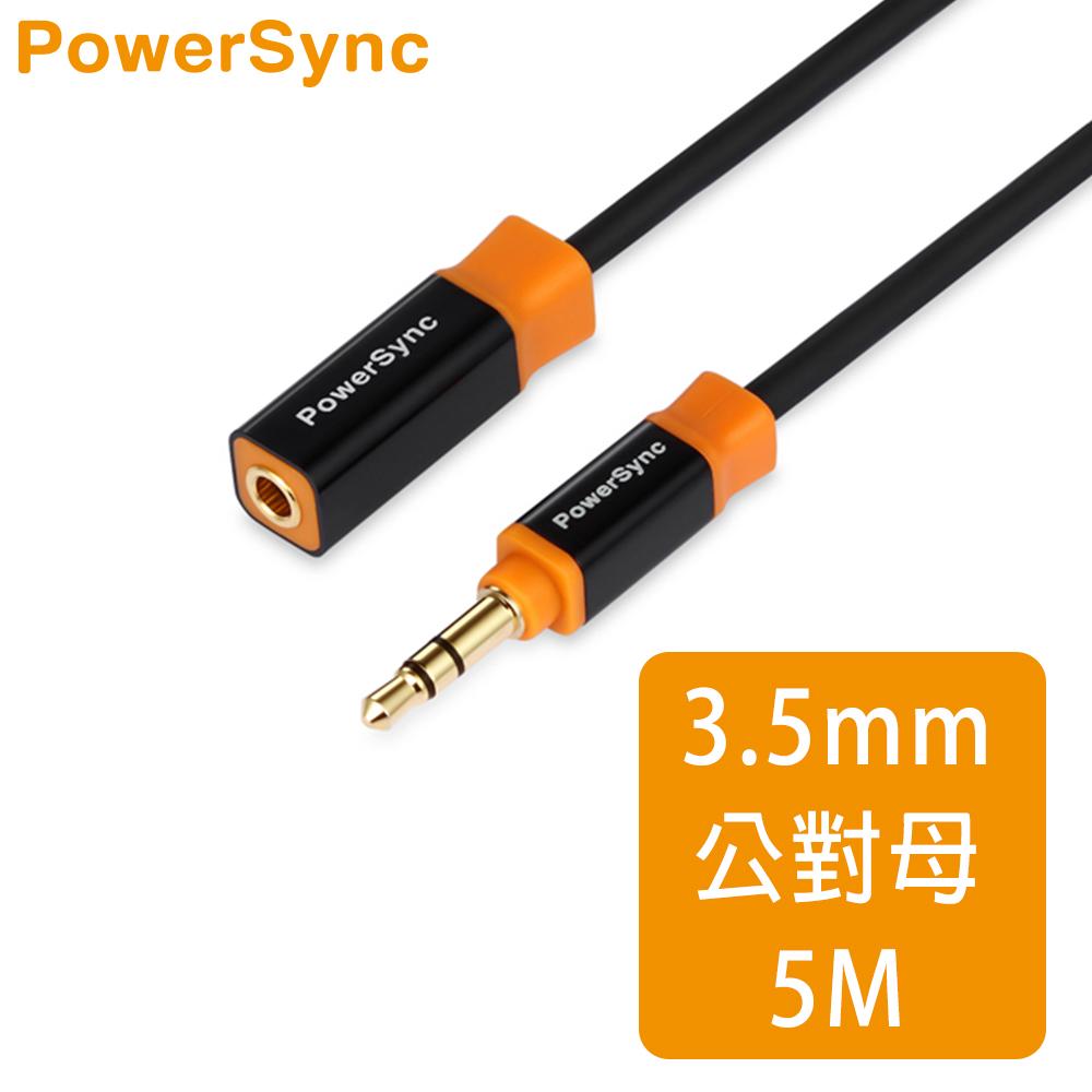 群加 Powersync 3.5MM 尊爵版  鍍金接頭 立體音源延長線公對母【圓線】/ 5M (35-KRMF50)