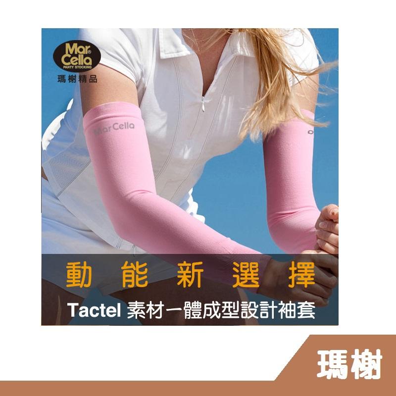 RH shop 瑪榭 TACTEL無手型乾爽彈性機能防曬袖套 72534