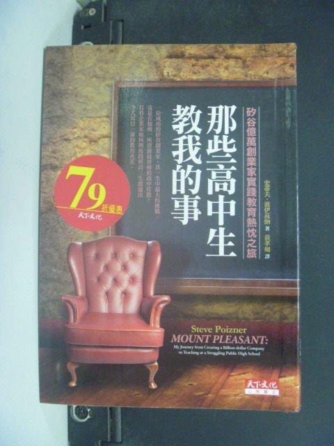 【書寶二手書T5/大學教育_GSA】那些高中生教我的事_黃孝如, 史蒂夫‧波伊茲納