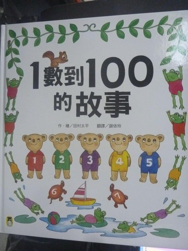 【書寶二手書T1/少年童書_ZBL】1數到100的故事_田村太平