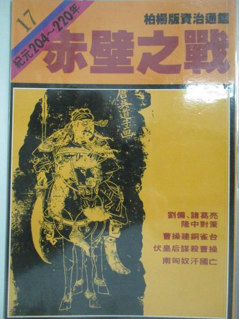 【書寶二手書T1/歷史_OAX】赤壁之戰-通鑑17_柏楊, 司馬光