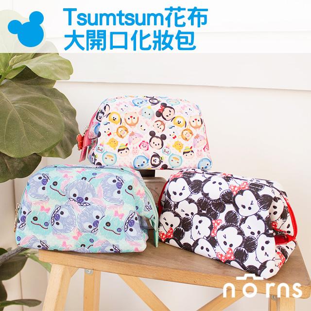 NORNS【Tsumtsum花布大開口化妝包】迪士尼史迪奇醜娃娃Tsum tsum 米奇米妮奇奇維尼