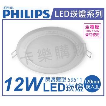 PHILIPS飛利浦 LED 59511 閃適 超薄 12W 4000K 自然光 全電壓 12cm 崁燈 _ PH430526