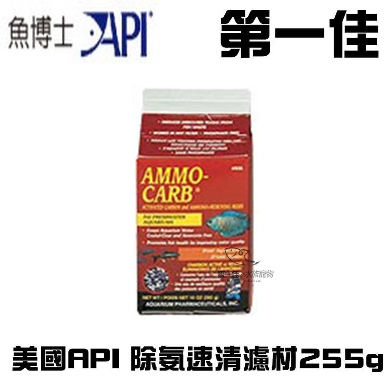 [第一佳水族寵物] D188 美國API魚博士 除氨速清濾材 255g