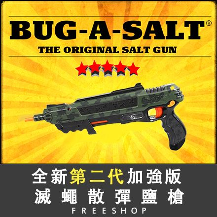 Free Shop【QFSGL9113】驅蟲殺蟲神器 美國正品BUG-A-SALT 環保鹽巴驅蟲神器最新2.0威力版 創意玩具槍 散彈槍 新潮滅蠅槍 殺蟑神器