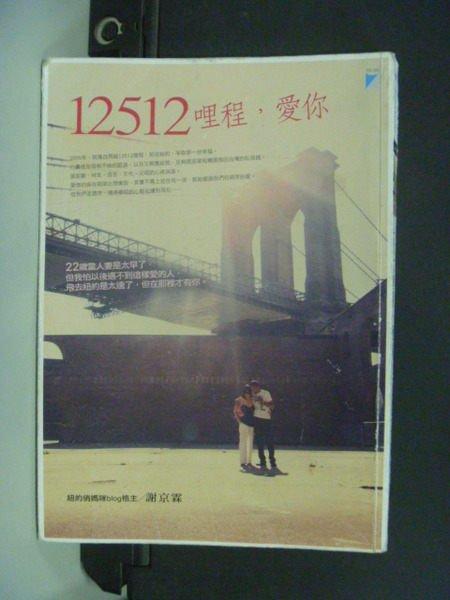 【書寶二手書T7/勵志_NDH】12512哩程,愛你_謝京霖、紐約俏媽咪部落格格主