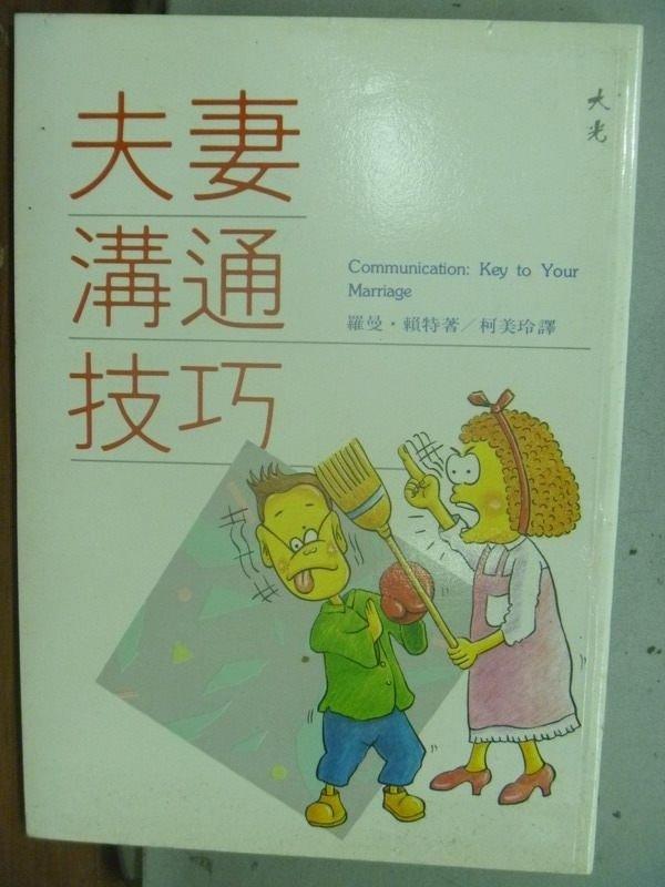 【書寶二手書T4/家庭_HHE】夫妻溝通技巧_羅曼.賴特