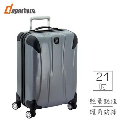 「22吋登機箱」100%PC硬殼 飛機輪 四邊護角×金剛灰色 ::departure 行李箱 ::