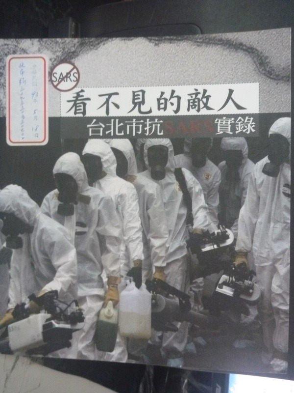 【書寶二手書T7/醫療_QIL】看不見的敵人:台北市抗SARS實錄_高麗鳳