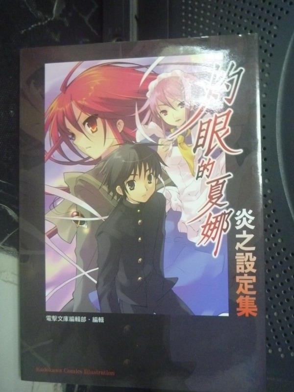 【書寶二手書T9/一般小說_ICN】灼眼的夏娜-炎之設定集_電擊文庫
