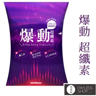 新款【小資屋】SUPERCUT爆動超纖素10包/盒 效期:2018.5.30