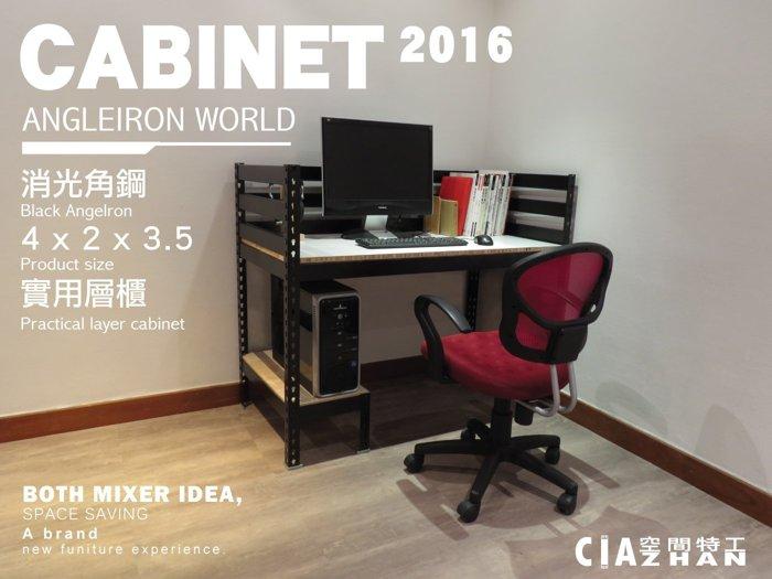 書桌電腦桌 辦公室專用♞空間特工♞(長4尺x深2x高3.5,單層小層架)耐震 消光黑免螺絲角鋼 C款