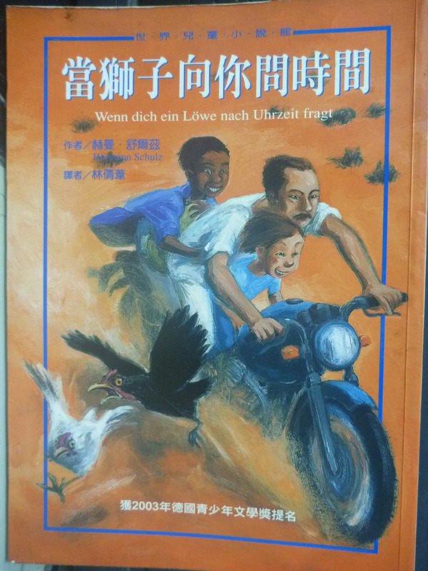 【書寶二手書T8/兒童文學_IPR】當獅子向你問時間_林倩葦, 赫曼.舒