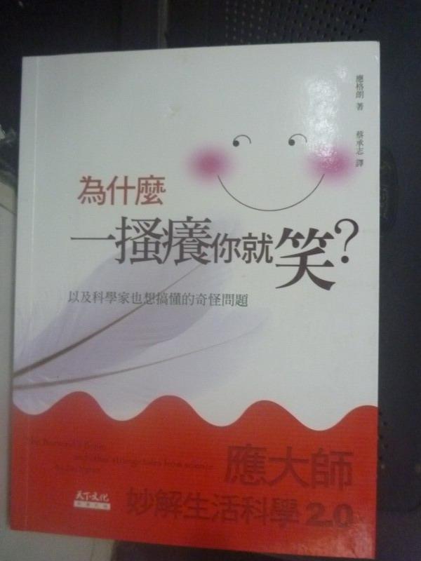 【書寶二手書T5/科學_INZ】為什麼一搔癢你就笑?_應格朗