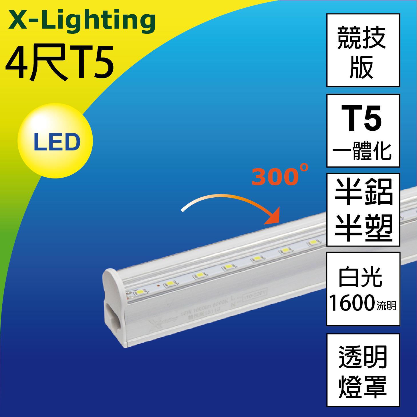 暫缺 LED T5 4尺 16W(白光)串接 透明 燈管 層板燈 (取代 T8 燈管) (10W 20W) EXPC  X-LIGHTING
