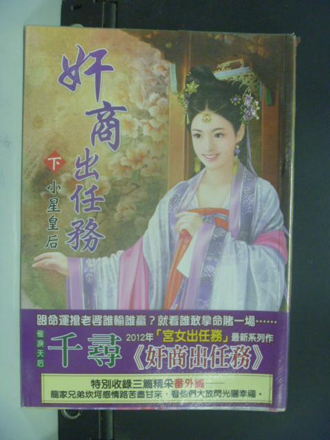 【書寶二手書T7/言情小說_KKM】奸商出任務(下)小星皇后_千尋