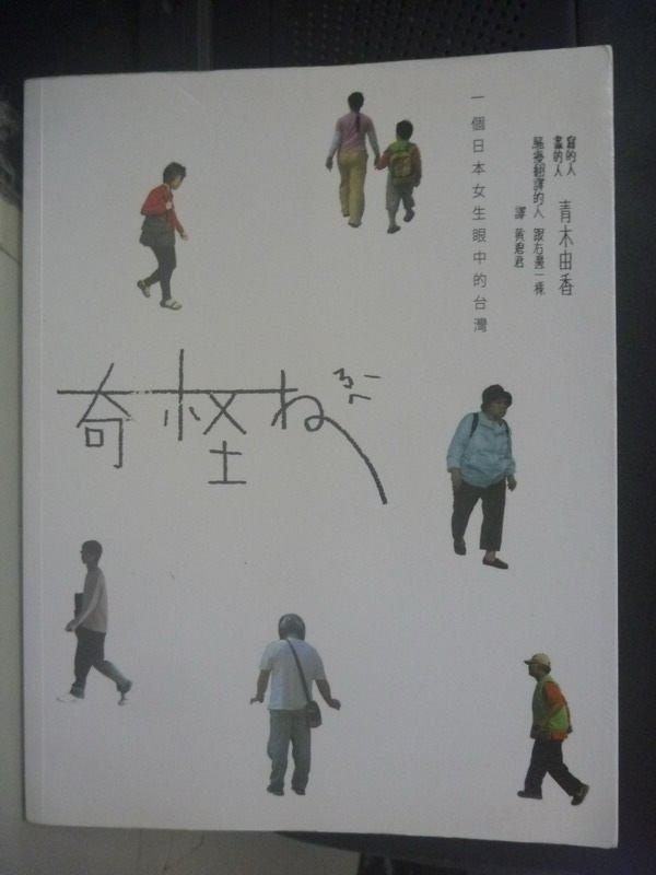 【書寶二手書T6/短篇_ZEF】奇怪ㄋㄟ:ㄧ個日本女生眼中的台灣_青木由香