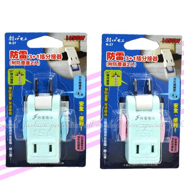朝日防雷3P+2P立體4插分接器R18 插座 多孔插座 塑膠插座【GL270】◎123便利屋◎