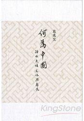 何為中國? 疆域、民族、文化與歷史