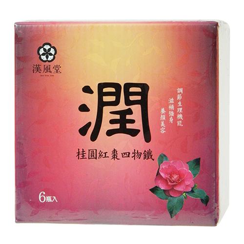 漢風堂桂圓紅棗四物鐵-潤 60ml*6入【合康連鎖藥局】