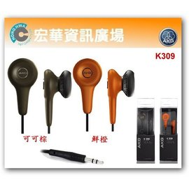 AKG K309 超值耳塞式耳機