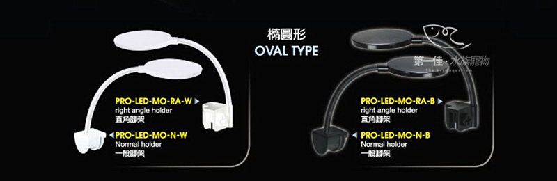 [第一佳 水族寵物] 台灣雅柏UP Mini-Light LED 橢圓造型夾燈 全白燈 [直角夾 (4燈) -黑 ]