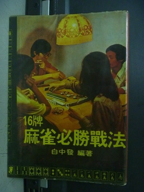 【書寶二手書T6/收藏_OEO】16牌麻雀必勝戰法_白中發_民360