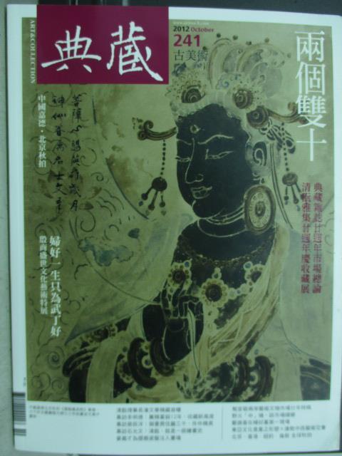 【書寶二手書T1/雜誌期刊_WFB】典藏古美術_241期_兩個雙十等