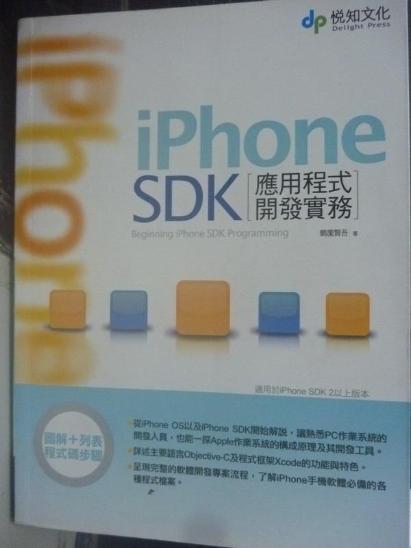 【書寶二手書T9/電腦_WDY】iPhone SDK應用程式開發實務_原價550_鶴賢吾