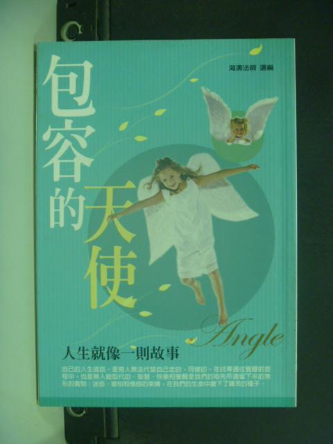 【書寶二手書T2/勵志_GAP】包容的天使_海濤法師