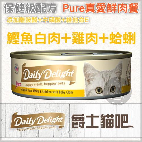 +貓狗樂園+ Daily Delight Pure|爵士貓吧。真愛鮮肉餐。主食貓罐。鰹魚白肉+雞肉+蛤蜊。80g|$50--單罐