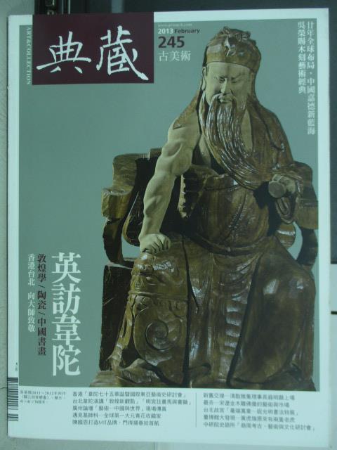 【書寶二手書T1/雜誌期刊_YEP】典藏古美術_245期_英訪韋陀等