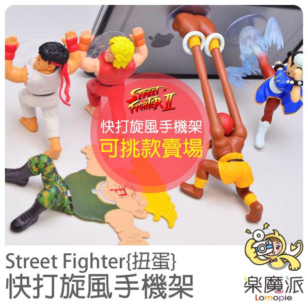 『樂魔派』 Street Fighter 快打旋風 手機支撐架 手機架 可挑款  桌上小物 擺飾 春麗  公仔模型  扭蛋 轉蛋