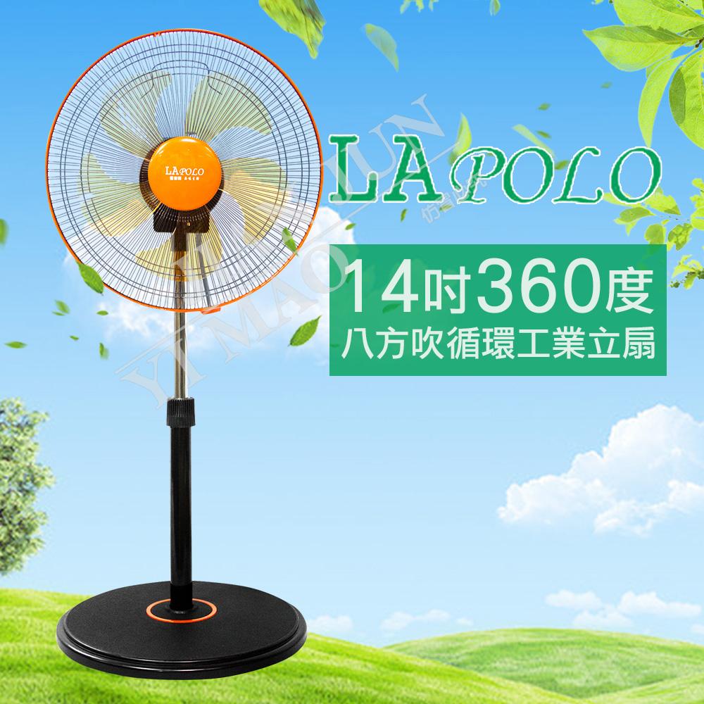 【LAPOLO藍普諾】14吋360度八方吹循環工業立扇(FR-1416)