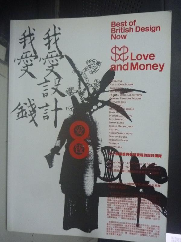 【書寶二手書T8/設計_WDN】我愛設計.我愛錢_原價420_La Vie 編輯部