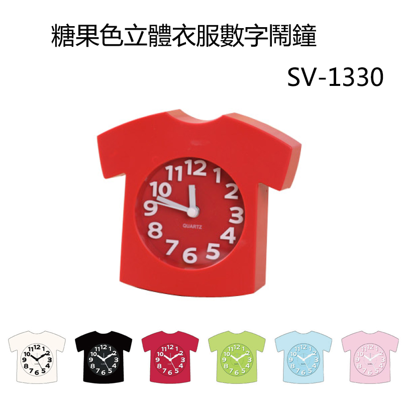 小玩子 無敵王 造型 糖果色 超靜音 鬧鐘 立鐘 小巧 衣服 立體 有型 SV-1330