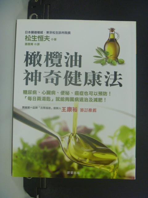 【書寶二手書T3/養生_GAC】橄欖油神奇健康法_松生恆夫