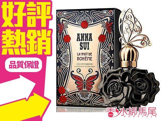ANNA SUI 安娜蘇 波希女神女性淡香精 香水空瓶分裝 5ML◐香水綁馬尾◐