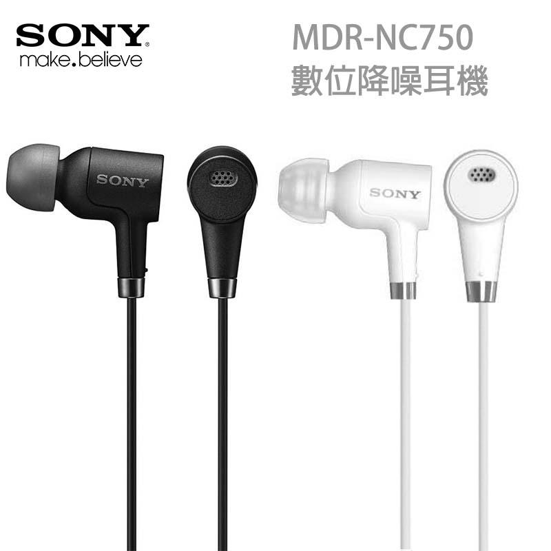SONY MDR-NC750 原廠入耳式數位降噪耳機 Z5 E6653/Z5 Compact E5823/Z5 Premium E6853