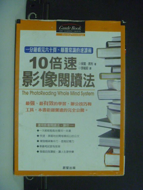 【書寶二手書T9/心理_GMN】10倍速影像閱讀法_保羅‧席利, 李毓昭
